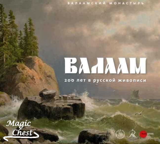 Валаам. 200 лет в русской живописи