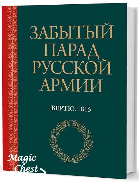 Забытый парад русской армии. Вертю. 1815