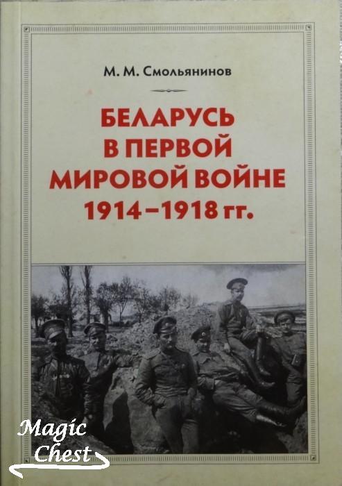 Беларусь в первой мировой войне 1914–1918 гг.