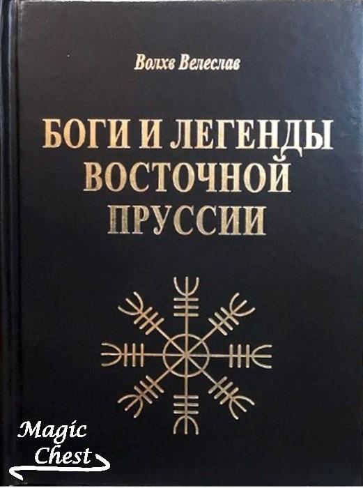 Велеслав Волхв. Боги и легенды Восточной Пруссии