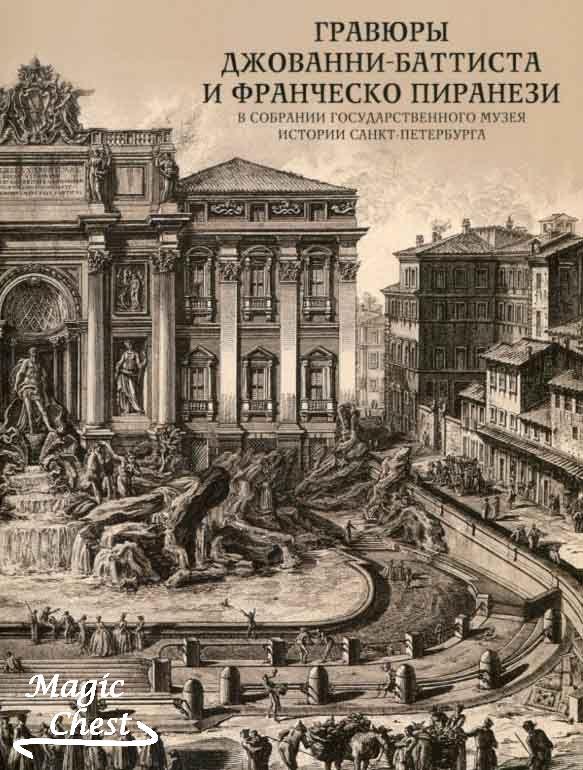 Гравюры Джованни-Батиста и Франческо Пиранези в собрании Государственного музея истории Санкт-Петербурга