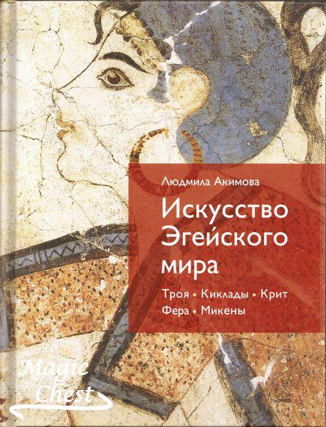 Искусство Эгейского мира. Троя. Крит. Фера. Микены.
