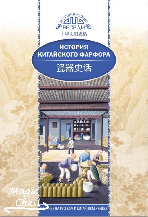 Сяоин Хуан. История китайского фарфора
