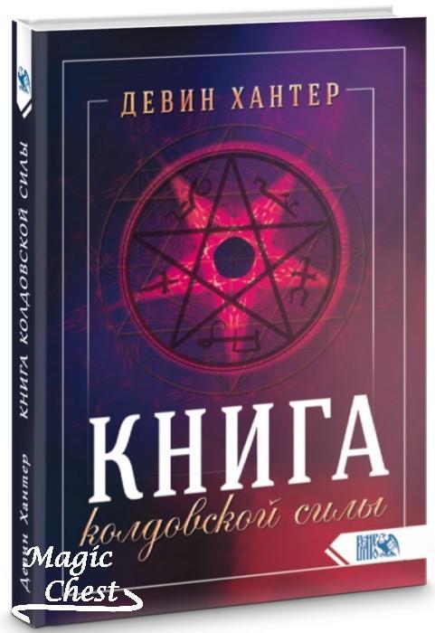 Книга колдовской силы
