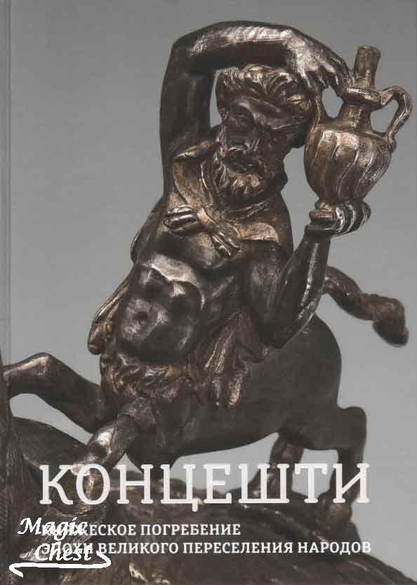 Концешти. Княжеское погребение эпохи Великого переселения народов