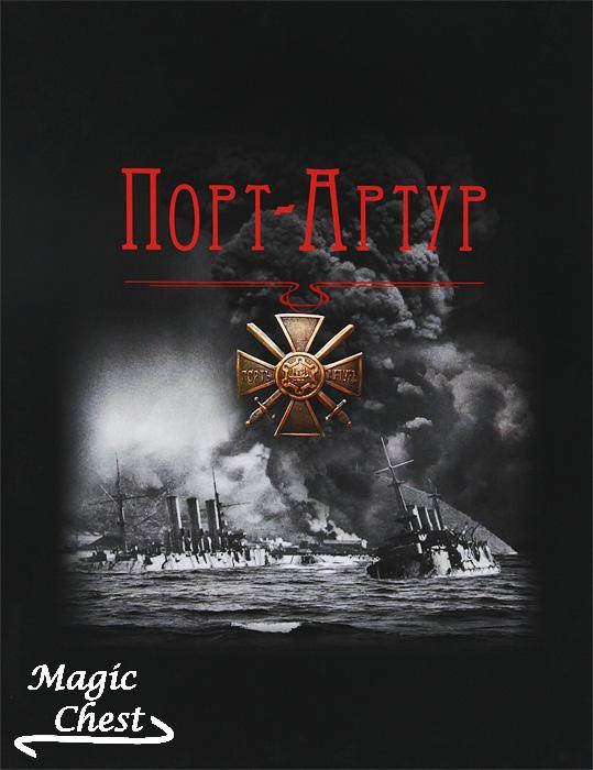 Крестьянинов В.  Порт-Артур. Гибель эскадры