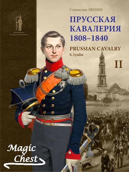 Люлин С. Прусская кавалерия. 1808–1840, том II