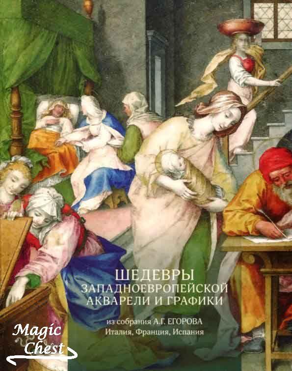 Шедевры западноевропейской акварели и графики из собрания А.Г. Егорова. Италия, Франция, Испания