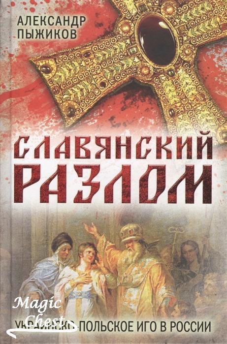 Slavyansky_razlom_ukrainsko-polskoe_igo_v_Russii