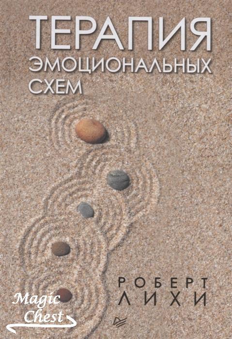 Terapiya_emotsionalnykh_system