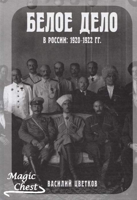 Цветков В. Белое дело в России: 1920-1922 гг.