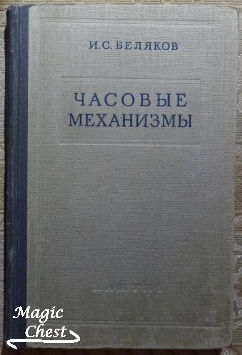 Беляков И.С. Часовые механизмы, 1957 г.