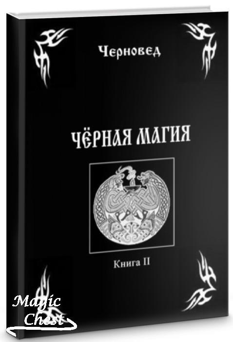 Chernaya_magiya_Chernoved_kniga2