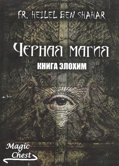 Chernaya_magiya_kniga_elokhim