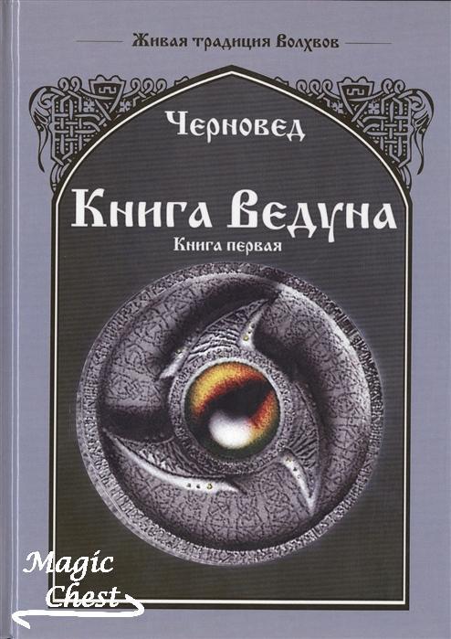Черновед. Книга Ведуна. Книга первая