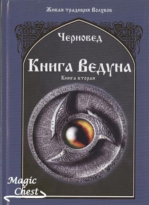 Черновед. Книга Ведуна. Книга вторая