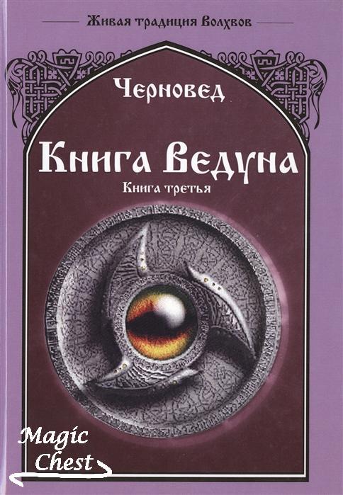 Черновед. Книга Ведуна. Книга третья