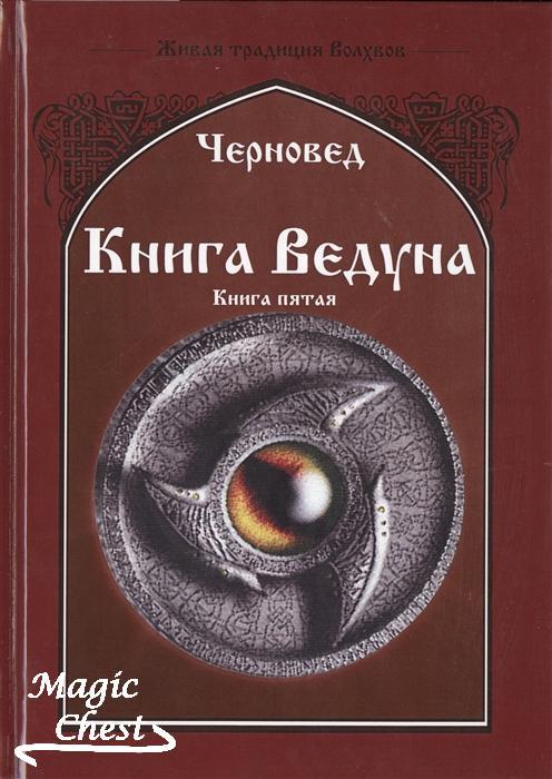 Черновед. Книга Ведуна. Книга пятая. Демонология