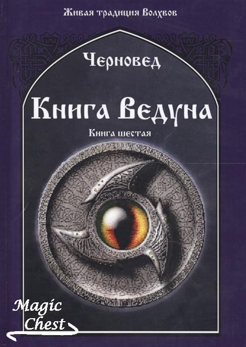 Черновед. Книга Ведуна. Книга шестая