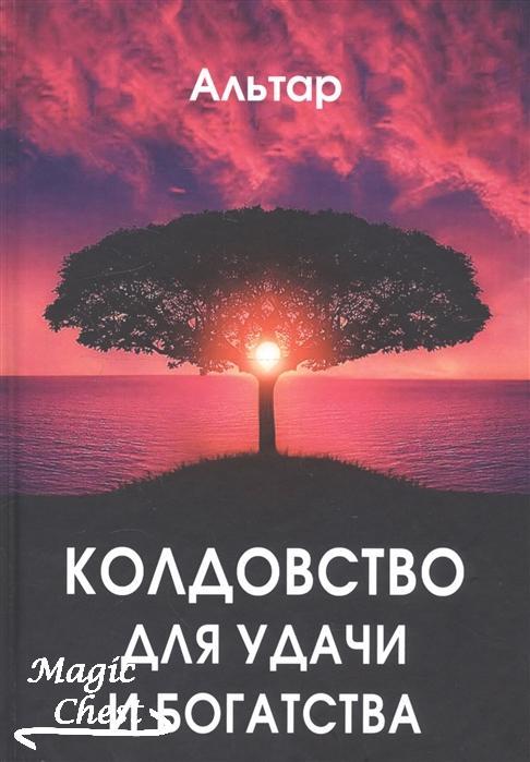 Koldovstvo_dlya_udachy_i_bogatstva
