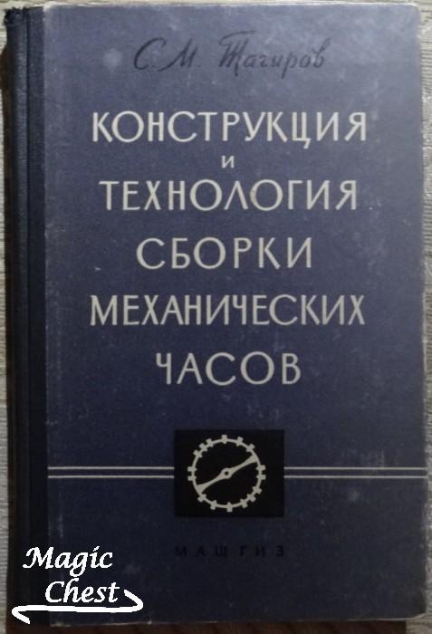 Тагиров С.М. Конструкция и технология сборки механических часов