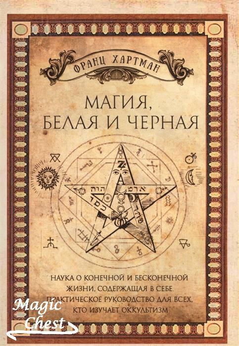 Хартман Ф. Магия, белая и черная