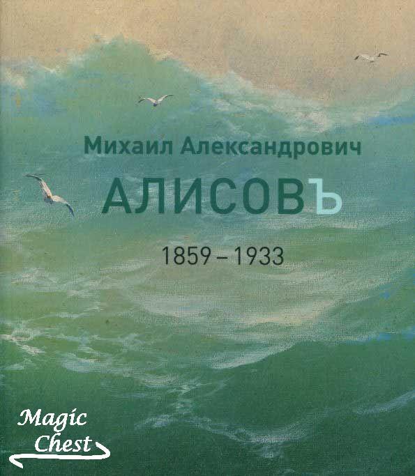 Михаил Александрович Алисов. 1859-1933. Альбом-каталог
