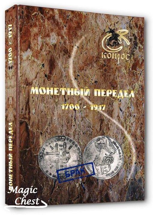 Семенов В. Монетный передел 1700-1917