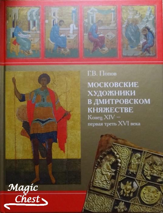 Moskovskie_khudozhniky_v_Dmitrovskom_knyazhestve_new