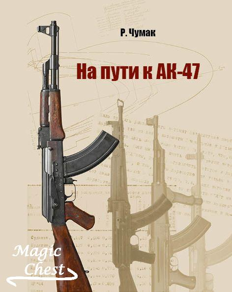 Чумак Р.Н. На пути к АК-47