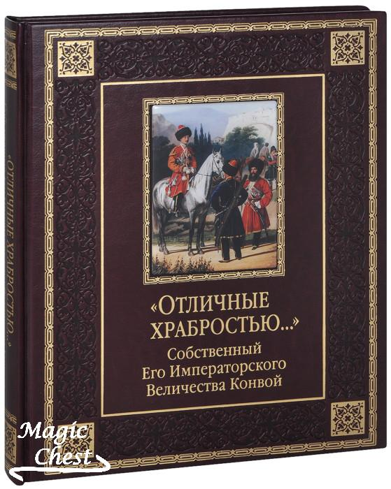 Otlichnye_khrabrostiyu_sobstv_ego_imperat_velichestva_konvoy_podar_izd