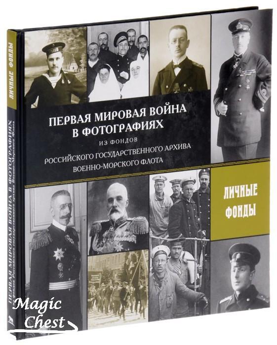 Pervaya_mir_voina_v_fotogr_iz_fondov_ross_gos_arkhiva_VMF_lichnye_fondy