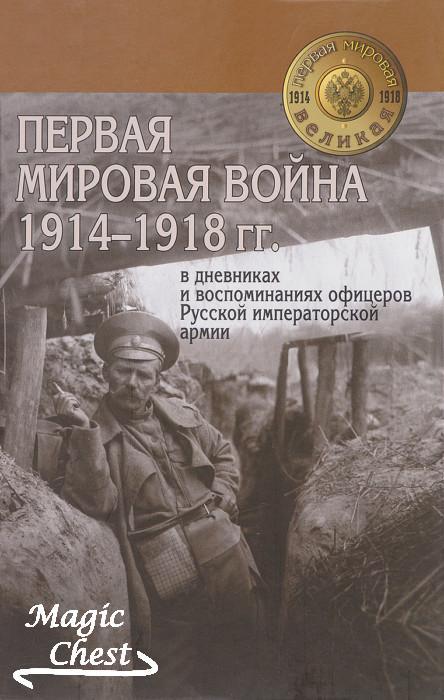 Pervaya_mirovaya_voina_1914-1918_v_dnevnikakh_i_vospom_ofitserov_russ_imp_army