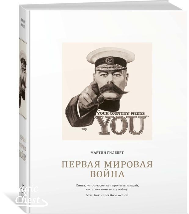 Гилберт Мартин Первая мировая война