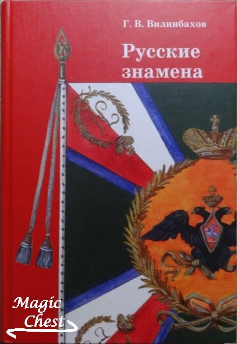 Вилинбахов Г.В. Русские знамена