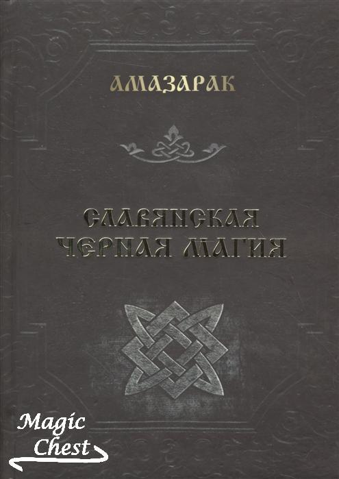 Амазарак. Славянская черная магия
