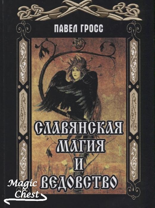 Гросс Павел. Славянская магия и ведовство