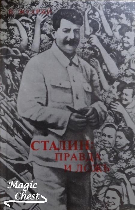 Жухрай В. Сталин. Правда и ложь