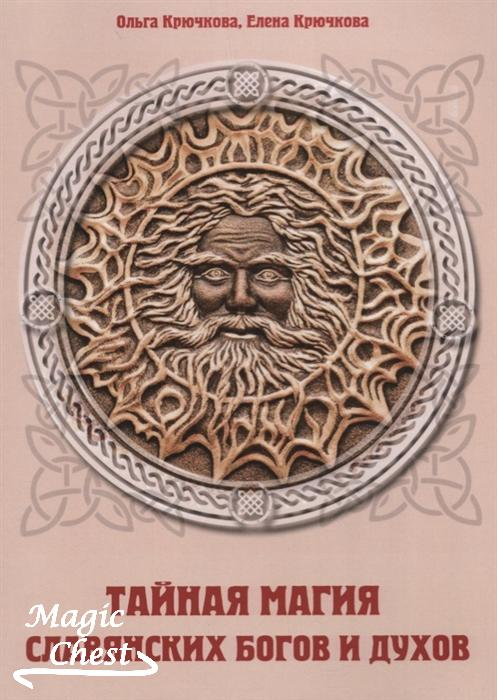 Taynaya_magiya_slavyanskikh_bogov_i_dukhov