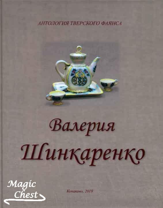 Валерия Шинкаренко. Антология тверского фаянса