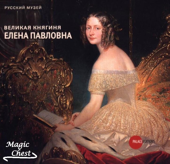 Velikaya_knyaginya_Elena_Pavlovna