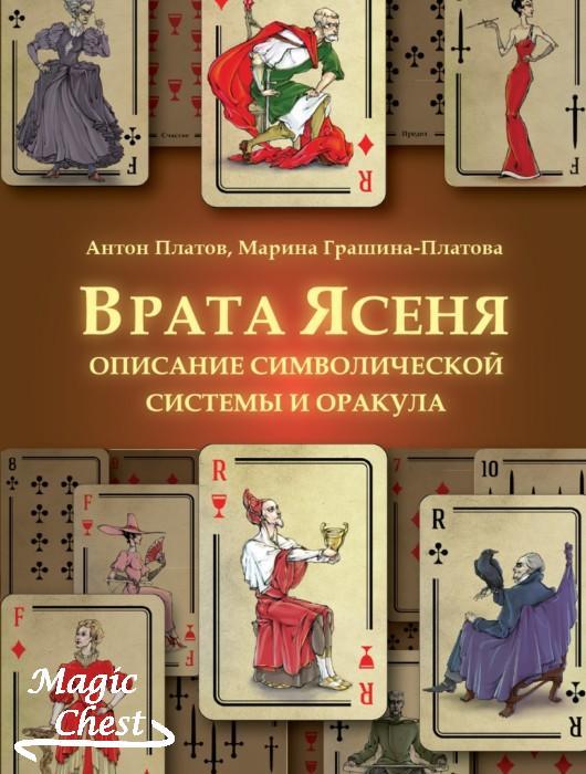 Vrata_Yasenya