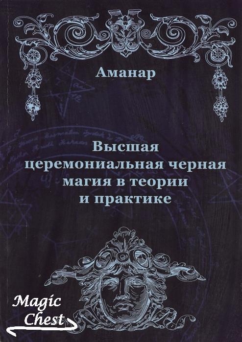Аманар. Высшая церемониальная черная магия в теории и практике