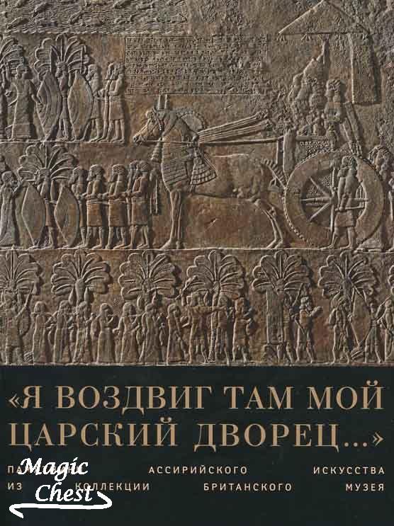 Ya_vozdvig_tam_moy_tsarsky_dvorets