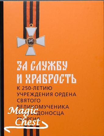 Каталог За службу и храбрость. К 250-летию учреждения ордена Святого Георгия
