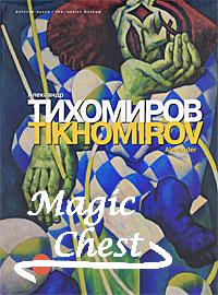 Alexander_Tikhomirov_russky_muzey
