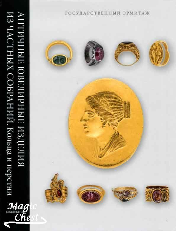 Античные ювелирные изделия из частных собраний. Кольца и перстни. Каталог коллекции