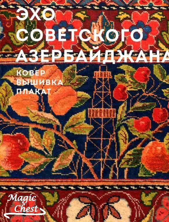 Эхо советского Азербайджана. Ковер. Вышивка. Плакат