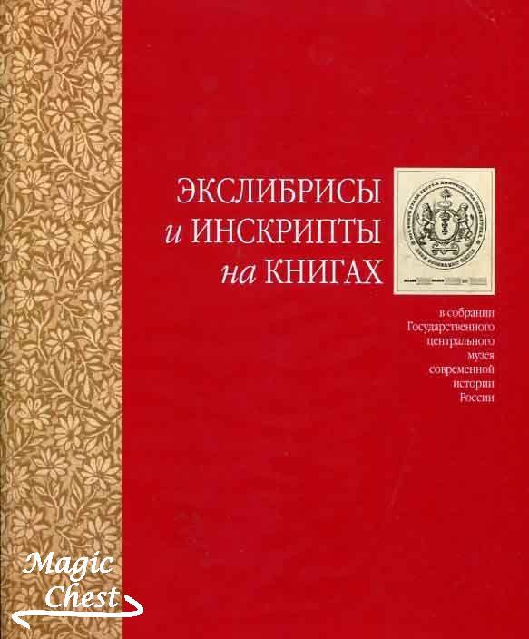 Экслибрисы и инскрипты на книгах в собрании ГЦМСИР