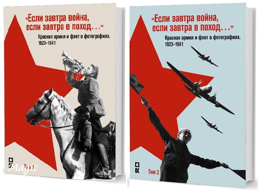Если завтра война, если завтра в поход… Красная армия и флот в фотографиях 1923–1941 гг. Альбом: 2 тома